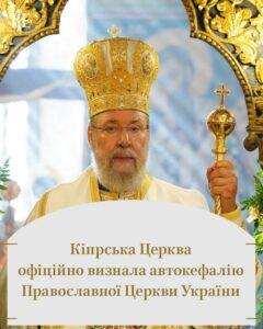 Кіпрська Церква офіційно визнала автокефалію Православної Церкви України